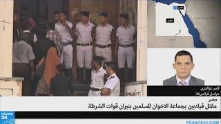 مقتل قياديين بجماعة الإخوان المسلمين في القاهرة