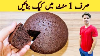 1 Minute Recipe  Cake Recipe Without Oven  No Beater  No Blender  صرف ایک منٹ میں کیک بنائیں