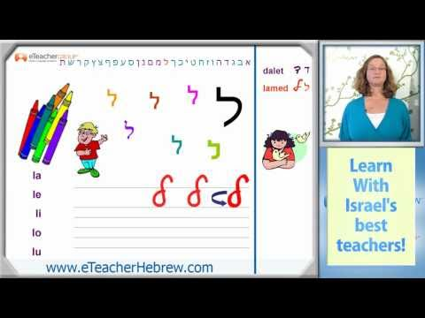 Learn Hebrew lesson 3.1 - Hebrew Letters | by eTeacherHebrew.com ...
