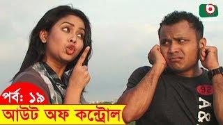 Bangla Funny Natok   Out of Control   EP 19   Hasan Masud , Nafiza, Siddikur Rahman, Sohel Khan