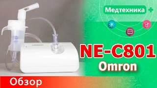 Компрессорный ингалятор Omron NE-C801, NE-C801 KD (Омрон 801 КД)(http://medilife.com.ua/ingalyatory-i-nebulayzery/ne-c801-omron.html - Omron NE-C801 http://medilife.com.ua/ingalyatory-i-nebulayzery/ne-801-kd-omron.html ..., 2016-04-21T11:30:21.000Z)