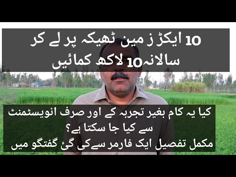 Land Leasing for small scale farming - Succuess Story of a small Farmer