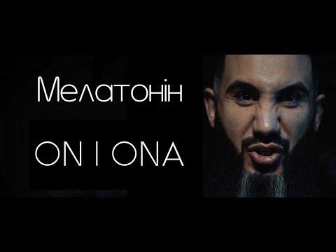 Смотреть клип On I Ona - Мелатонін