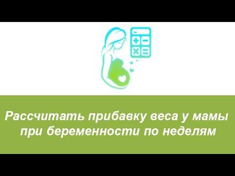 Рассчитать прибавку веса у мамы при беременности по неделям