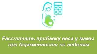 видео Таблица и нормы набора веса плода по неделям беременности
