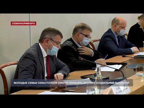 НТС Севастополь: Молодые семьи Севастополя смогут погасить ипотеку социальной выплатой