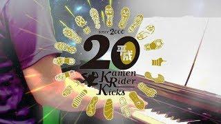 [piano] Kamen Rider Heisei Generations Medley PIANO MIX / 平成ライダーソングメドレー