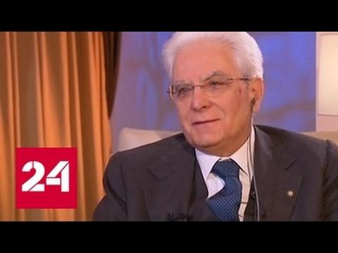 """""""Мнение"""": президент Италии"""