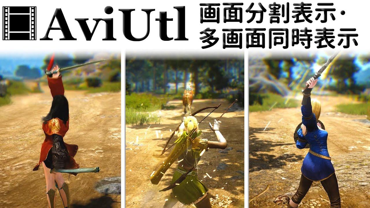 画面 分割 aviutl AviUtlでカット編集する方法。うまくカットできないときの対処法も