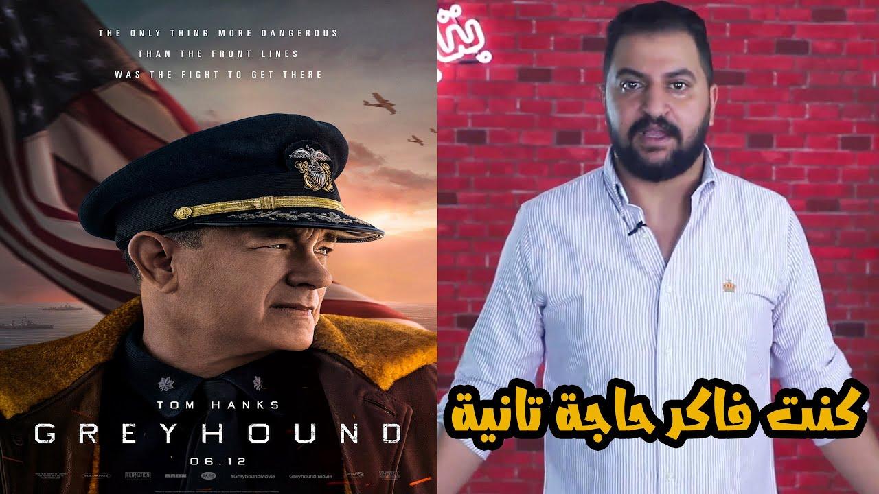 Tom Hanks مش انت يا   GreyHound مناقشة فيلم