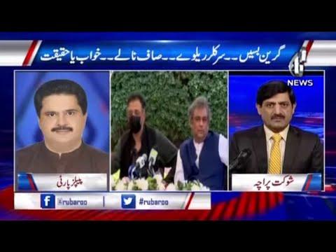 Aleem Khan Nay Waqai Istifa De Diya | Rubaroo With Shaukat Paracha | 11 Sep 2021 | Aaj News