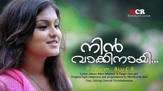 നിൻ വാക്കിനായി | Bibin Mudoor | Giri GM | BCR Productions | NEW ALBUM