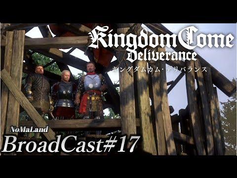 [キングダムカムデリバランスPS4日本語版]初見攻略ゲームプレイLong Playthrough[Kingdom Come Deliverance][BroadCast17]