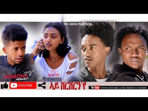 HDMONA - ኣይሽርሸርን እየ ብ ኣሮን ዓሲር Ayshrshern Eye by Aron Asir - New Eritrean Comedy 2019