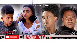 HDMONA - ኣይሽርሸርን እየ ብ ኣሮን ዓሲር Ayshrshern Eye by Aron Asir - New Eritrean Comedy 2019