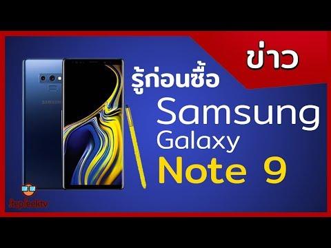 รู้ก่อนซื้อ Samsung Note 9 คลิปเดียวจบ รู้เรื่อง มีอะไรใหม่บ้าง - วันที่ 10 Aug 2018