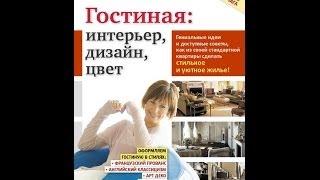 Дизайн интерьера кухни: идеи для стандартной планировки, советы дизайнеров, дизайн проект, фотогалерея, видео-инструкция