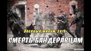 Фильм 2019**СМЕРТЬ БАНДЕРОВЦАМ**Русские военные фильмы 2019 новинки HD