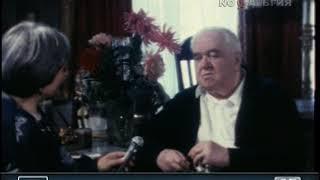 Борис Александров. 80-летие народного артиста СССР 1.08.1985