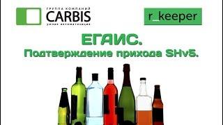 Подтверждение поставки алкогольной продукции в программе StoreHouse v5