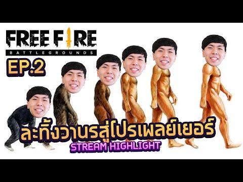 FreeFire #2 : เล่นฟีฟายได้ 1 เดือน ลากหัวอย่างกับโปร(?)!