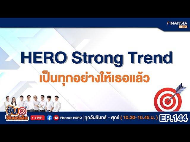 EP.144 HERO Strong trend เป็นทุกอย่างให้เธอแล้ว (31/8/64)