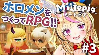 【Miitopia】ポルタナティブRPGはフィクションや!!【尾丸ポルカ/ホロライブ】