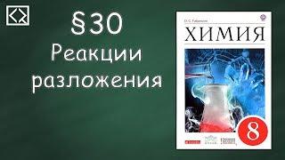 """Габриелян О. С. 8 класс §30 """"Реакции разложения""""."""