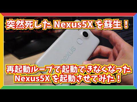 【修正版】突然死した Nexus 5X を蘇生しよう!再起動ループで起動しない Nexus 5X を起動させてみた。
