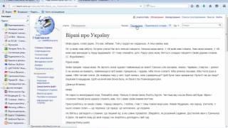 Урок 4  Wiki створення статті