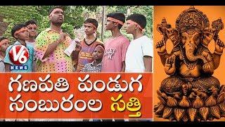 Bithiri Sathi Raising Funds For Ganesh Chaturthi Celebrations   Teenmaar News   V6 News