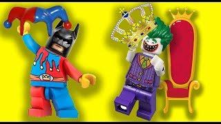 Лего мультфильм о том, как Джокер стал королем. Лего фильм бэтмен смотреть