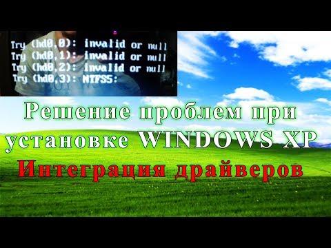 Решаем проблемы при установке WINDOWS XP. Подробная инструкция