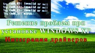 Вирішуємо проблеми при установці WINDOWS XP. Детальна інструкція