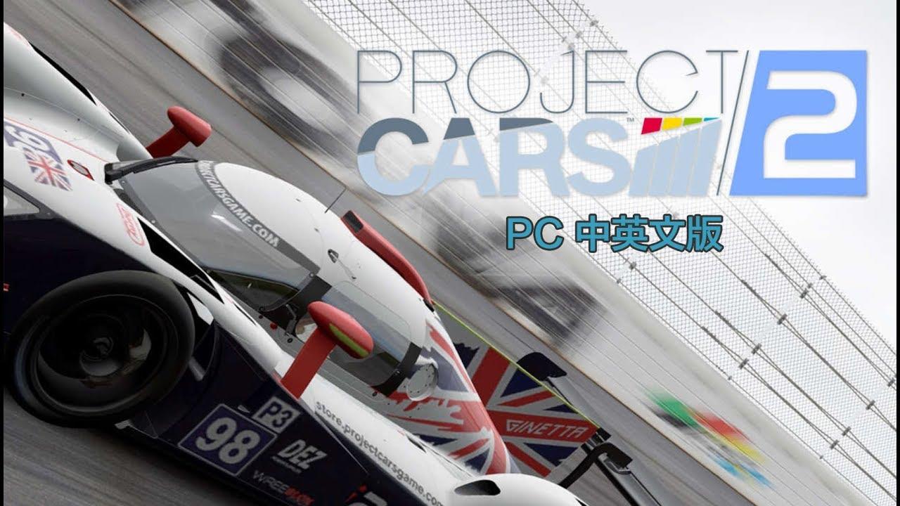 賽車計畫 2(Project CARS 2)PC 中英文版 - YouTube