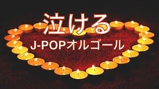 癒し& 作業用オルゴールBGM!泣ける名曲J-POPオルゴールメドレー!!