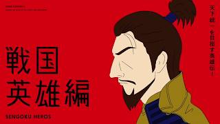 BUSHO BUSHO-BU 〜戦国武将のうた〜「かっきー&アッシュポテト」