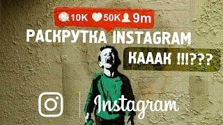 Как БЕСПЛАТНО накрутить ЖИВЫХ подписчиков в Instagram в 2017 году | instagress(Раскрутка Инстаграм с нуля до первой 10К фолловеров. Следуйте простой пошаговой схеме из видеокурса, и уже..., 2016-11-21T07:00:45.000Z)