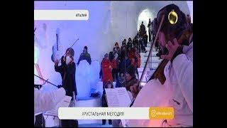 В Италии проходит фестиваль ледяных музыкальных инструментов