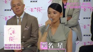 綾瀬はるか主演 大河ドラマ「八重の桜」の第二次出演発表会見が、NHKで...