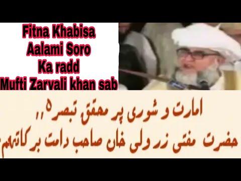 Deoband Ki Be Aitedali aur Khabisa Aalami Fitna Shora by Hazrat Mufti Zarvali Khan sab db