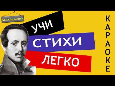 "М.Ю. Лермонтов "" Тучи "" | Учи стихи легко | Караоке | Аудио Стихи Слушать Онлайн"