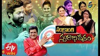 ETV Special Event | Sankranthi Swarabhishekam | Full Episode | ETV Telugu