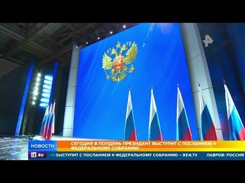 Послание Путина Федеральному собранию будут транслировать на МКС