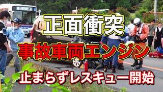 正面衝突 !事故車両エンジン止まらず!レスキュー隊 作業開始 Head-on Collision! Accident Vehicle Engine Does Not Stop! Rescue