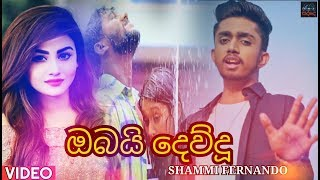 Obai devudu - shammi fernando (hiru star) music video 2020 / new sinhala song
