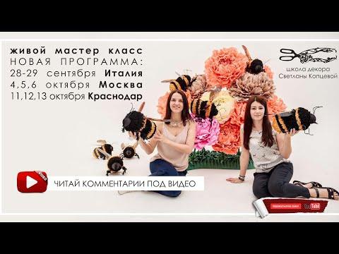 Мастер класс Краснодар, Москва октябрь 2019. Читай программу в комментариях. 👇👇👇