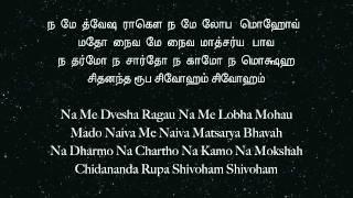 Nirvana Shatkam   Adi Shankara