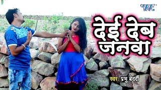 देइ देब जनवा - Prabhu Bedari का सबसे दर्द भरा गीत 2019 - Deyi Deb Janwa - Bhojpuri Sad Song