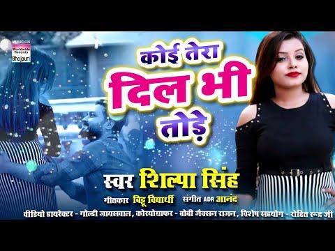 Koi Tera Dil Bhi Tode   Shilpa Singh   BHOJPURI HIT SONG 2019